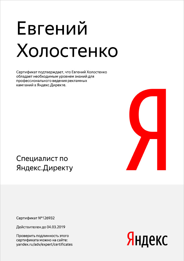 Ведение контекстной рекламы яндекс
